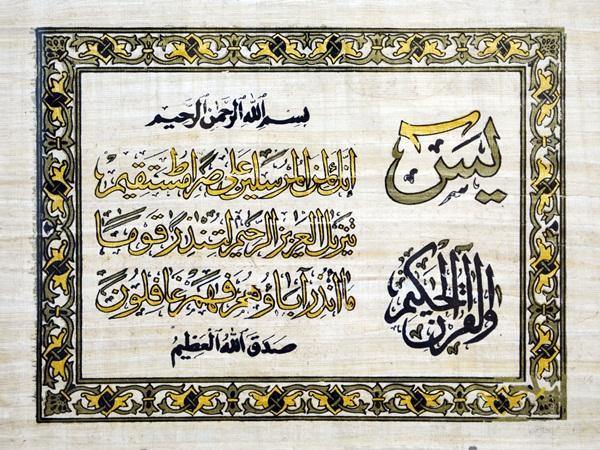 دعاء اهداء ختم القران للميت Gheir