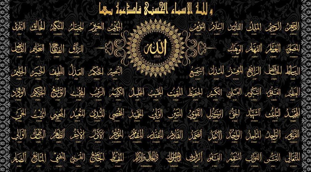 رد: اسماء الله تعالى التي من احصاها دخل الجنه