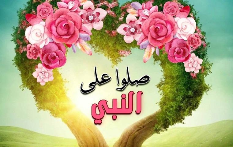 صلو على النبي Gheir